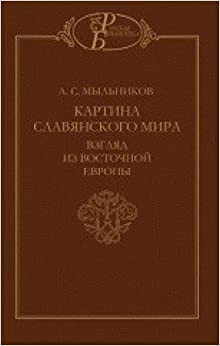 Book Kartina slavyanskogo mira: vzglyad iz Vostochnoy Evropy