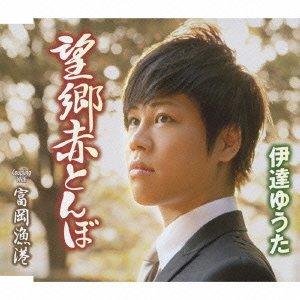 Yuuta Date - Bokyo Akatonbo [Japan CD] TKCA-90501