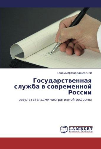 Read Online Gosudarstvennaya sluzhba v sovremennoy Rossii: rezul'taty administrativnoy reformy (Russian Edition) PDF