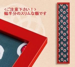 手ぬぐい額 ハーフサイズ カラータイプ (赤) B00JQZ4QKK 赤 赤