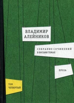 Read Online Aleinikov V.D. Sobranie sochinenii. V 8 t. T. 4. Proza pdf epub