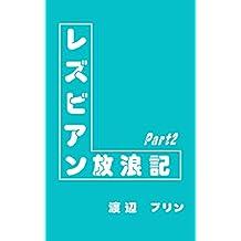 Description of lesbian roam Part2 (Japanese Edition)