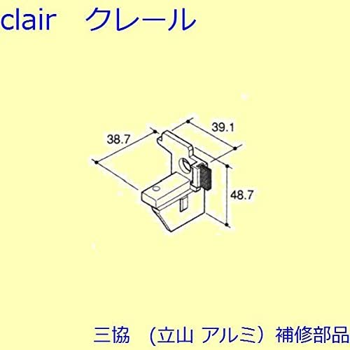 三協アルミ 補修部品 その他 連結部品(下かまち)[PKT1377] [KG]ダークグレー *製品色・形状等仕様変更になる場合があります*