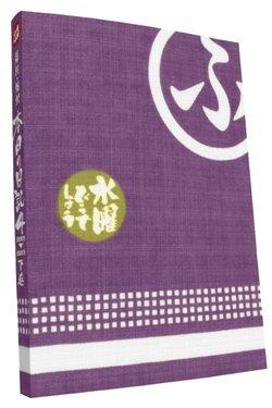水曜どうでしょう 藤村・嬉野 本日の日記4 下巻 (2005年7月→2005年12月)