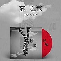 现货:正版计销量 薛之谦新专辑2019 怪咖 CD+写真歌词本 实体唱片 天份