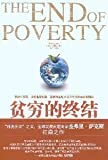 img - for The End of Poverty: Economic Possibilities for Our Time (Simplified Chinese) book / textbook / text book