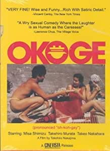 Okoge