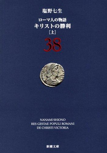 ローマ人の物語〈38〉キリストの勝利〈上〉 (新潮文庫)