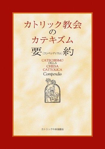 カトリック教会のカテキズム要約(コンペンディウム)