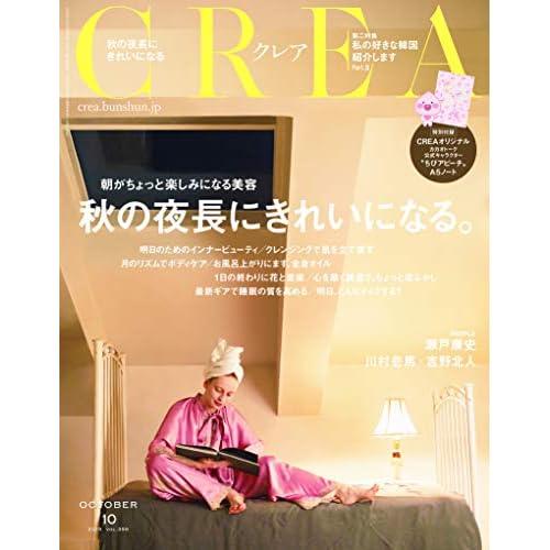 CREA 2019年10月号 画像