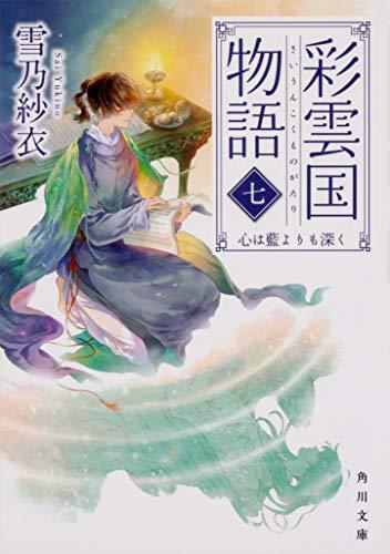 彩雲国物語 七、心は藍よりも深く (角川文庫)