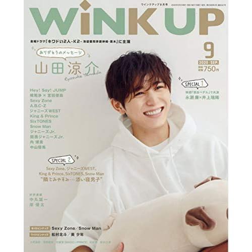 WiNK UP 2020年9月号 表紙画像