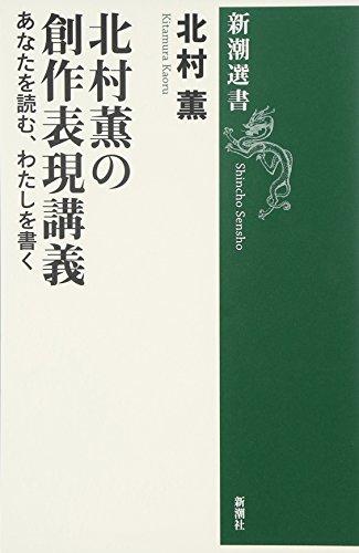 北村薫の創作表現講義―あなたを読む、わたしを書く (新潮選書)
