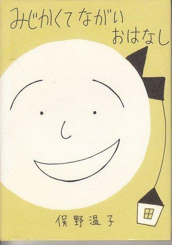 みじかくてながいおはなし (La merise books)