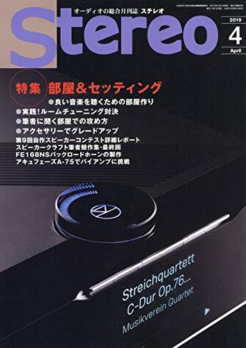 Stereo 最新号 表紙画像
