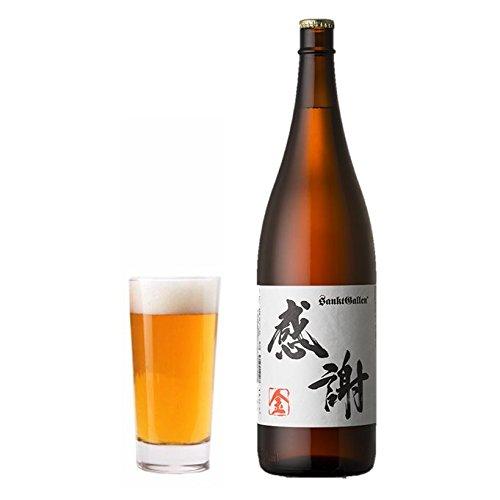 サンクトガーレン 感謝ビール