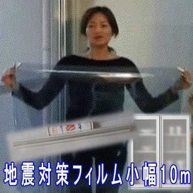 小幅 透明 飛散防止フィルム GS50K605mm幅 長さ10m飛散防止 ガラス割れ 怪我防止 紫外線カット