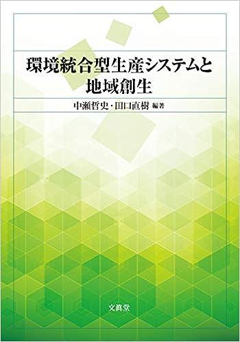環境統合型生産システムと地域創生