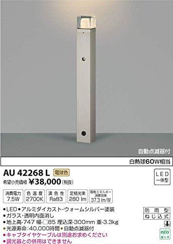 コイズミ照明 ガーデンライト(自動点滅器付)ウォームシルバー AU42268L B00Z51DX6M 17345 ウォームシルバー ウォームシルバー