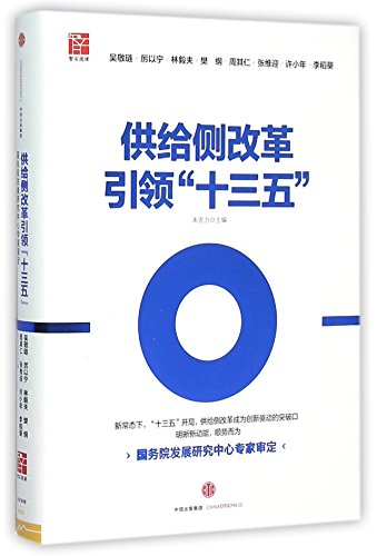 Supply-side Reform and the 13th Five-Year Plan (Hardcover) (Chinese Edition)