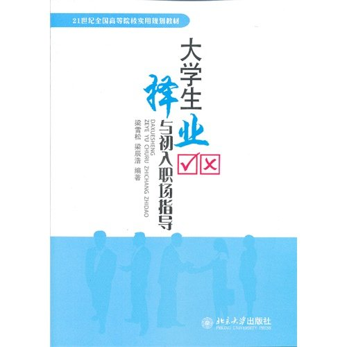 The university student chooses industry and aetio to go into a career to instruct (Chinese edidion) Pinyin: da xue sheng ze ye yu chu ru zhi chang zhi dao pdf
