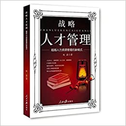 Strategic Talent Management: Beyond the New Model of Human Resource Management(Chinese Edition)