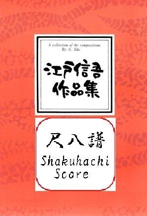 Shakuhachis