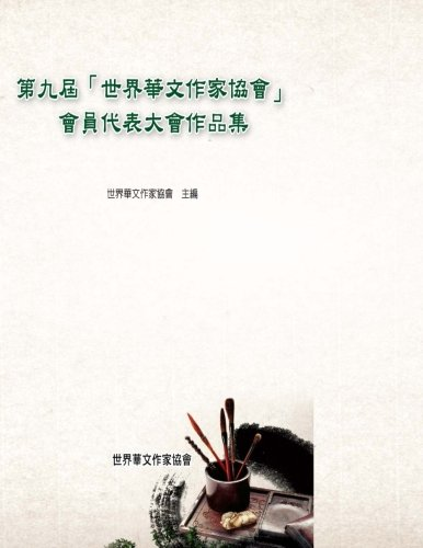 Read Online Work Collection from the 9th Global Conference by World Asso. of Chinese Writers: The Activities of Chinese Writers in the World Now (Chinese Edition) pdf epub