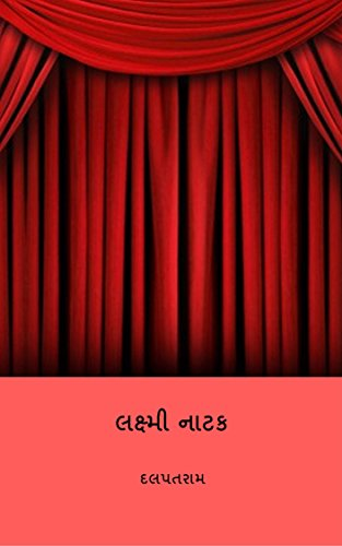 Amazon Com લક ષ મ ન ટક Laxmi Natak Gujarati