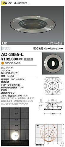 山田照明 電球色バリードライト(HID35W相当) AD-2955-L