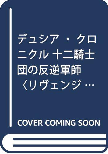 デュシア・クロニクル 十二騎士団の反逆軍師〈リヴェンジャー〉 (ファンタジア文庫)