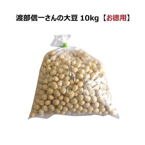 Soybean Shinichi Watanabe's soybean 10kg (1kgX10 bags) no pesticide-free fertilizer cultivation 30 years by Mr. Shinichi Watanabe