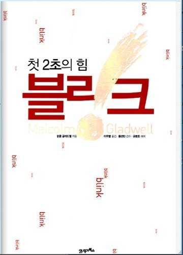 (Translation Of) Blink: The Power of Thinking Without Thinking (Text in Korean)