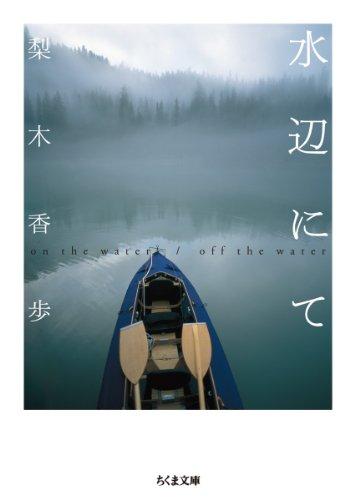 水辺にて on the water / off the water (ちくま文庫)