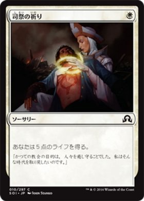 Magic: the Gathering / Chaplain's Blessing(010) - Shadows over Innistrad / A Japanese Single individual Card