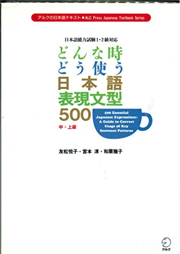 500 Essential Japanese Expressions: A Guide to Correct Usage of Key Sentence Patterns (Alc Press Japanese Textbook) (Jap