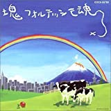 KATAMARI DAMACY: FORTISSIMO by GAME MUSIC(O.S.T.) (2004-05-19)