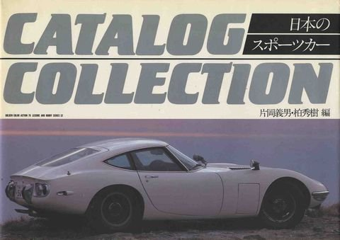 Japanese sports car catalog collection (Japan Import)