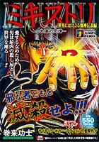 False god legend Hen infest Mikisutori world - Death of the Sun (SHUEISHA JUMP REMIX) ISBN: 4081093628 (2007) [Japanese Import]
