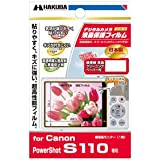 HAKUBA 液晶保護フィルム Canon PowerShot S110用 DGF-CPSS110