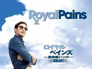 ロイヤル・ペインズ 〜救命医ハンク〜 シーズン2