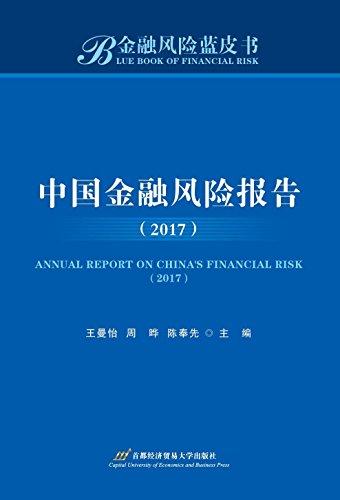 中國金融風險報告:2017=Annual Report on China