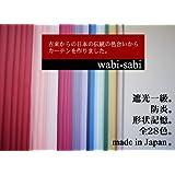 オーダーカーテン 28色 幅70~100cm×丈80~120cm 遮光 1級 防炎 形状記憶加工 国産 wabi-sabi パステルブルー #20