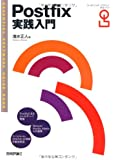 Postfix実践入門 (Essential Software Guide Book)