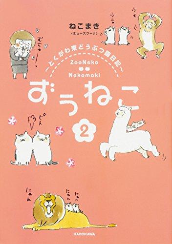 ずぅねこ (2) 〜とくがわ東どうぶつ園日記〜