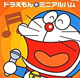 Doraemon Mini Album by Soundtrack (2005-12-20)