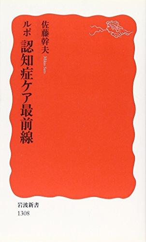 ルポ 認知症ケア最前線 (岩波新書)