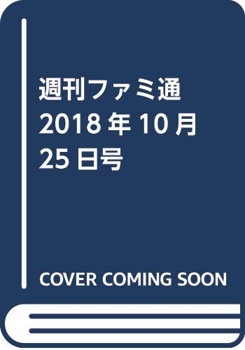 週刊ファミ通 2018年10月25日号