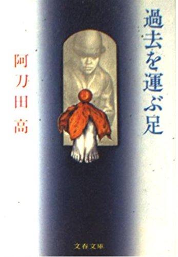 過去を運ぶ足 (文春文庫 278-1)