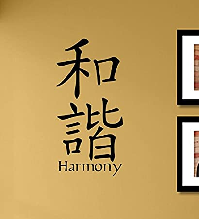 Amazon.com: Japanese kanji Harmony Vinyl Wall Art Decal Sticker ...